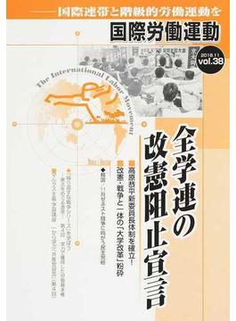 国際労働運動 国際連帯と階級的労働運動を vol.38(2018.11) 全学連の改憲阻止宣言