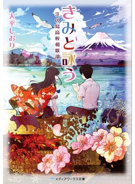 きみと詠う 江の島高校和歌部 (メディアワークス文庫)