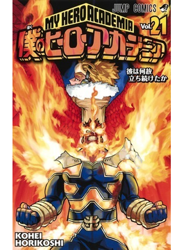 僕のヒーローアカデミア Vol.21 (ジャンプコミックス)(ジャンプコミックス)