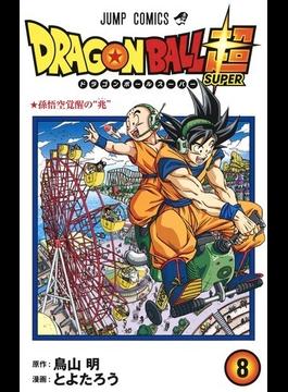 ドラゴンボール超 8 (ジャンプコミックス)(ジャンプコミックス)