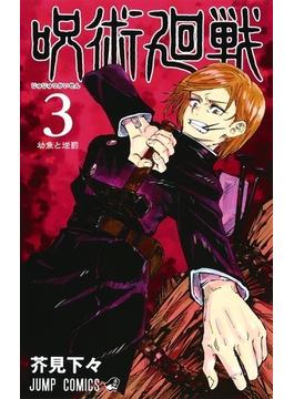 呪術廻戦 3 (ジャンプコミックス)(ジャンプコミックス)