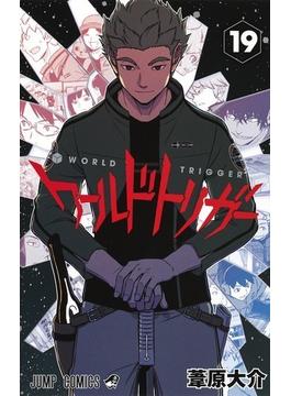 ワールドトリガー 19 (ジャンプコミックス)(ジャンプコミックス)