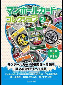 マンホールカードコレクション 2 第5弾〜第8弾