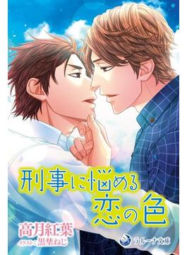 刑事に悩める恋の色(ラルーナ文庫オリジナル)
