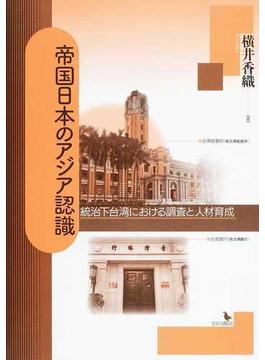 帝国日本のアジア認識 統治下台湾における調査と人材育成