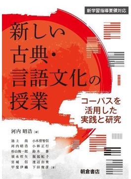 新しい古典・言語文化の授業 コーパスを活用した実践と研究