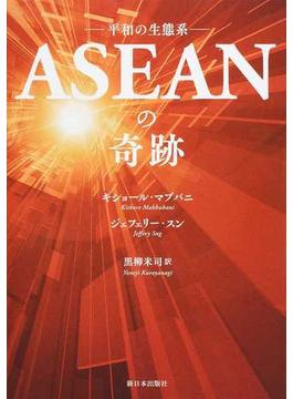 ASEANの奇跡 平和の生態系