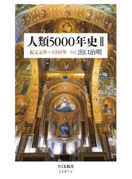 人類5000年史 2 紀元元年〜1000年(ちくま新書)