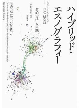 ハイブリッド・エスノグラフィー NC研究の質的方法と実践