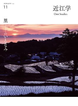 近江学 文化誌近江学 第11号(2019) 里−のいとなみ