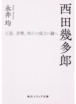 西田幾多郎 言語、貨幣、時計の成立の謎へ(角川ソフィア文庫)