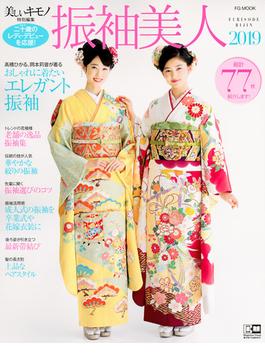 振袖美人 2019 二十歳の淑女スタイル新作77枚(FG MOOK)