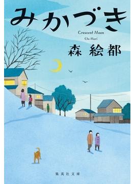 みかづき(集英社文庫)