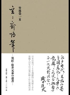 玄々斎随筆 墨匠・松井元泰の遺書