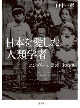 日本を愛した人類学者 エンブリー夫妻の日米戦争