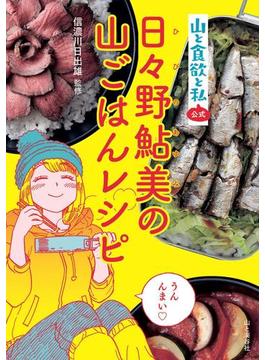 【期間限定価格】『山と食欲と私』公式 日々野鮎美の山ごはんレシピ