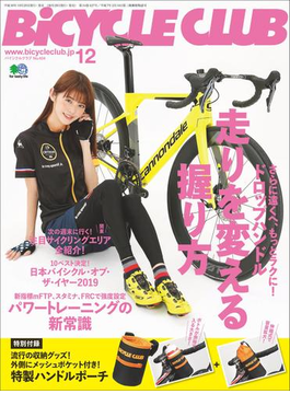 BiCYCLE CLUB 2018年12月号 No.404