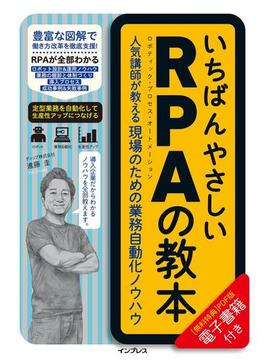 いちばんやさしいRPAの教本 人気講師が教える現場のための業務自動化ノウハウ(いちばんやさしい教本シリーズ)