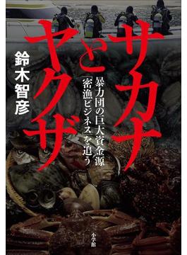 『サカナとヤクザ 暴力団の巨大資金源「密漁ビジネス」を追う』鈴木智彦(著)