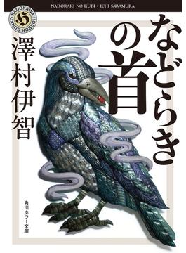 などらきの首(角川ホラー文庫)