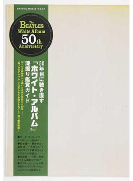 50年目に聴き直す「ホワイト・アルバム」深掘り鑑賞ガイド ザ・ビートルズ(SHINKO MUSIC MOOK)