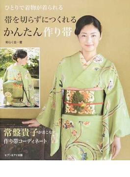 帯を切らずにつくれるかんたん作り帯 ひとりで着物が着られる