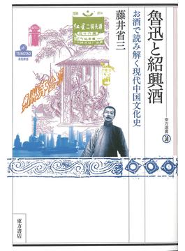 魯迅と紹興酒 お酒で読み解く現代中国文化史