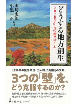 どうする地方創生 2020年からの新スキーム(日経プレミアシリーズ)