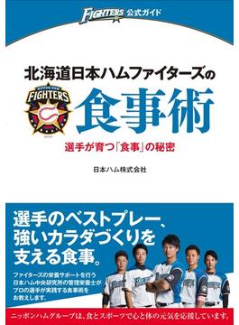 北海道日本ハムファイターズの食事術 選手が育つ「食事」の秘密 FIGHTERS公式ガイド
