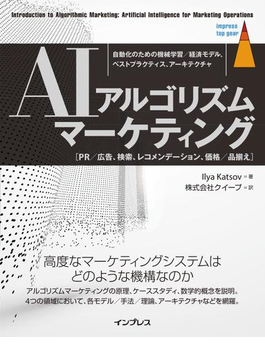 AIアルゴリズムマーケティング 自動化のための機械学習/経済モデル、ベストプラクティス、アーキテクチャ(impress top gear)