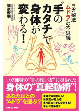 """""""手のカタチ""""で身体が変わる!"""