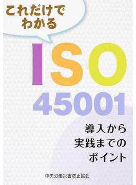 これだけでわかるISO45001 導入から実践までのポイント
