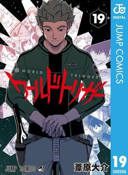 ワールドトリガー 19(ジャンプコミックスDIGITAL)