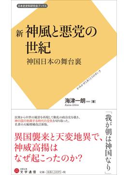 新神風と悪党の世紀 神国日本の舞台裏