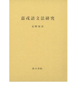 嘉戎語文法研究