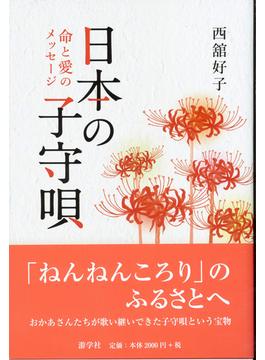 日本の子守唄 命と愛のメッセージ