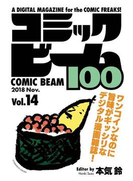コミックビーム100 2018 Nov. Vol.14(コミックビーム100)