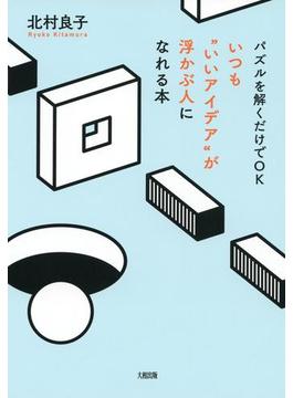 """パズルを解くだけでOK いつも""""いいアイデア""""が浮かぶ人になれる本(大和出版)(大和出版)"""