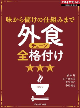 外食チェーン全格付け(週刊ダイヤモンド特集BOOKS Vol.374)―――味から儲けの仕組みまで