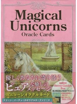 ユニコーンオラクルカード(限定版) シークレットガーデンボックス