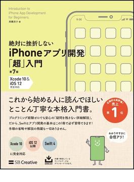 絶対に挫折しないiPhoneアプリ開発「超」入門 第7版