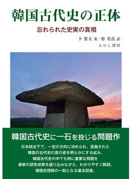 韓国古代史の正体 忘れられた史実の真相