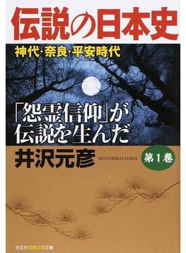 伝説の日本史 第1巻 神代・奈良・平安時代(知恵の森文庫)