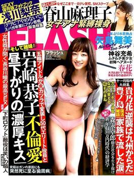 週刊FLASH 2018年 11/20号 [雑誌]