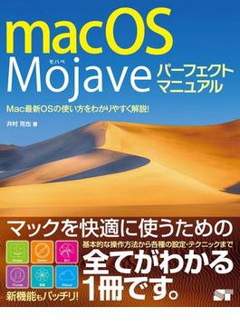 macOS Mojave パーフェクトマニュアル