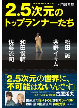 『2.5次元のトップランナーたち』門倉 紫麻(著)