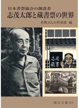 志茂太郎と蔵書票の世界 日本書票協会の創設者