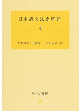 日本語文法史研究 4