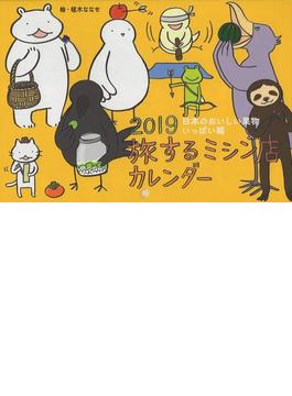 旅するミシン店カレンダー 日本のおいしい果物いっぱい編 2019