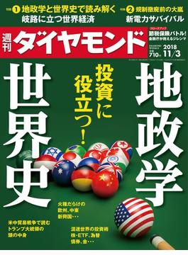週刊ダイヤモンド  18年11月3日号(週刊ダイヤモンド)
